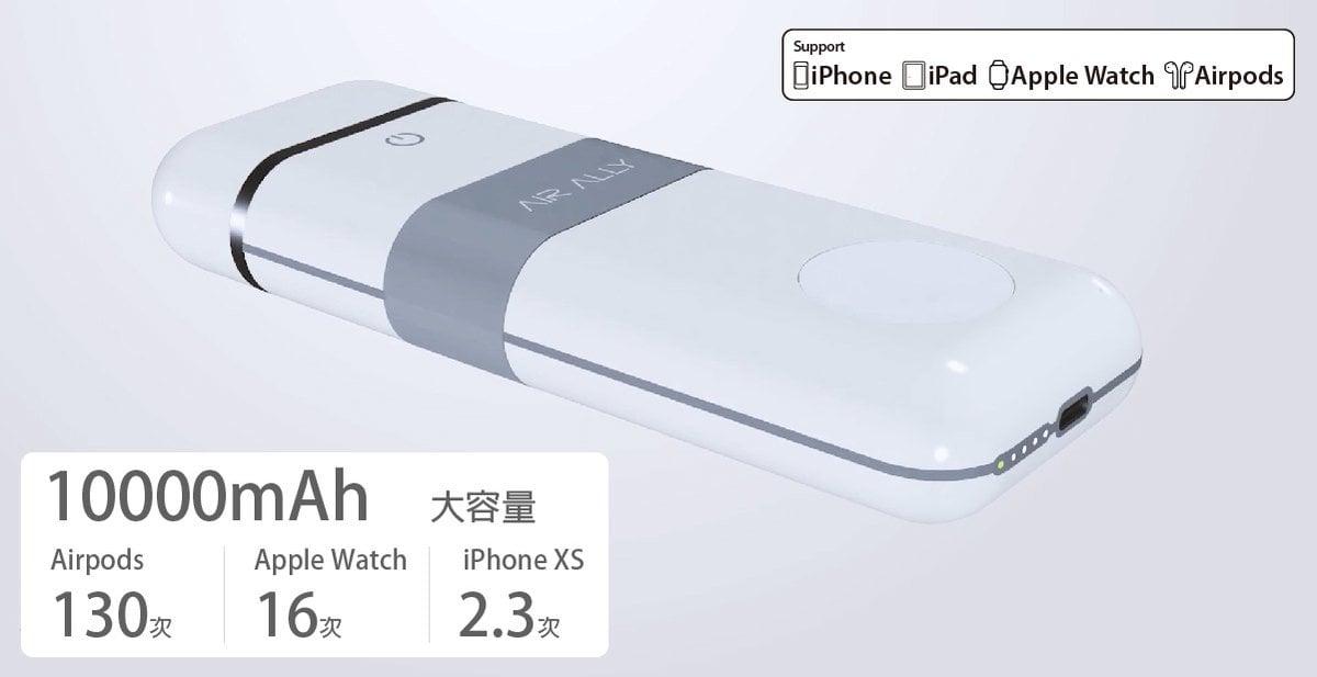 iPhone、iPad、Apple Watch、AirPods 都能一起充電的隨身行動電源 AirAlly