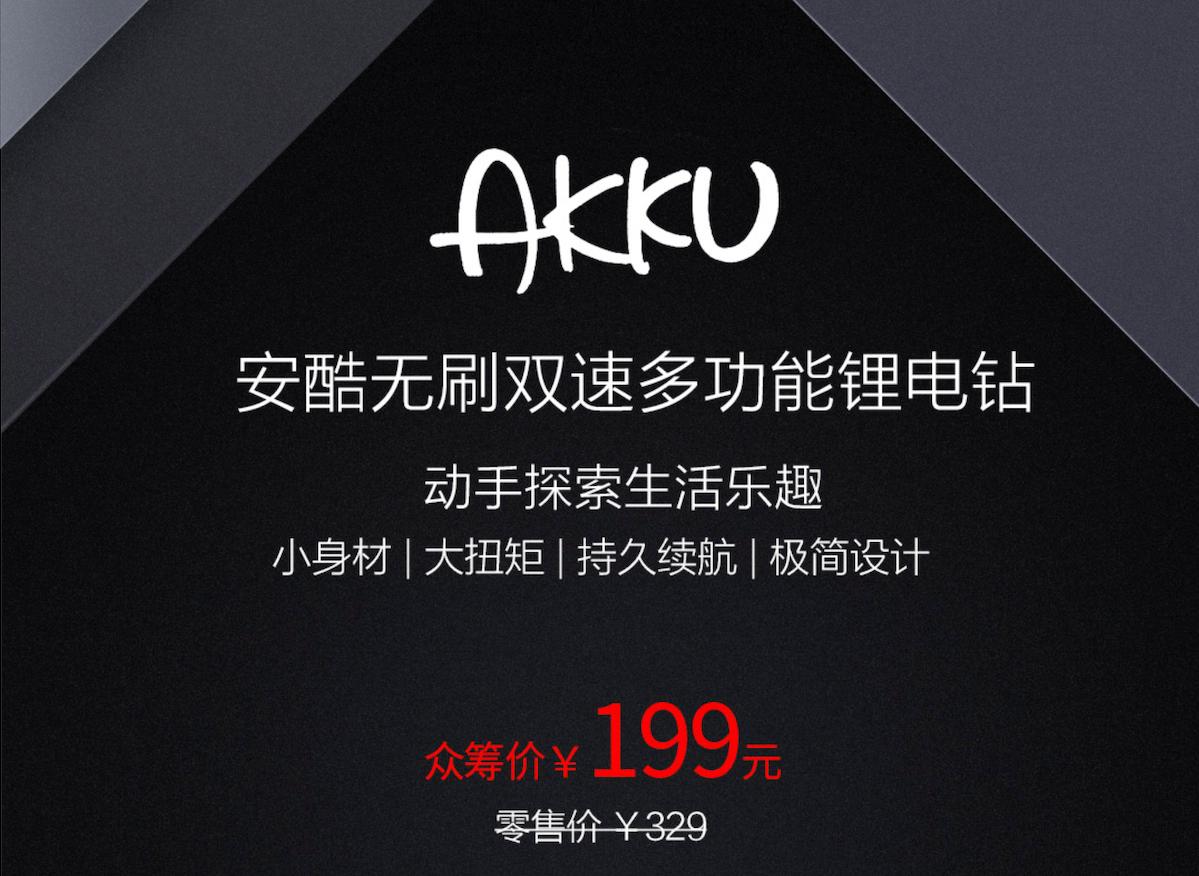 AKKU 安酷無刷雙速多功能鋰電鑽