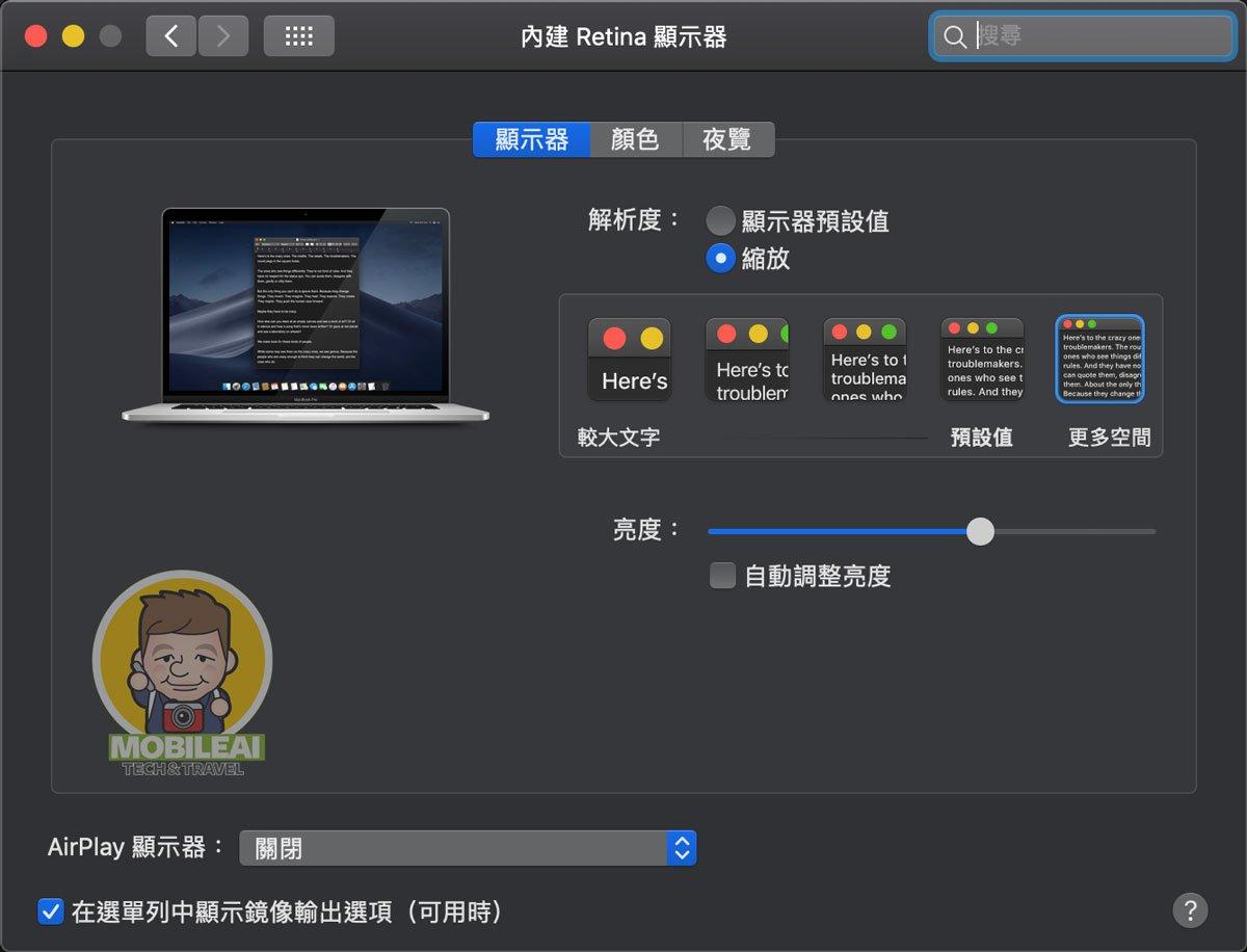 macOS 自訂螢幕解析度