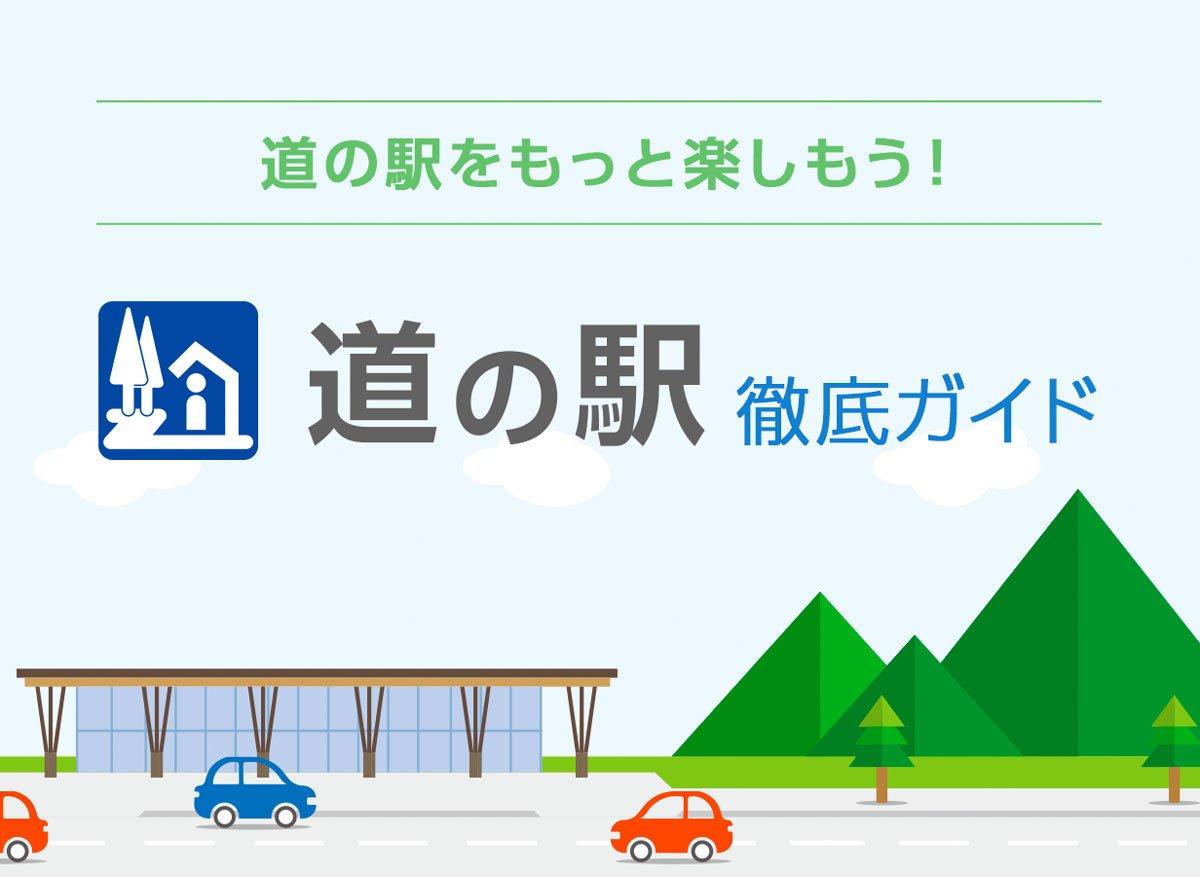 日本高速公路休息站攻略 APP