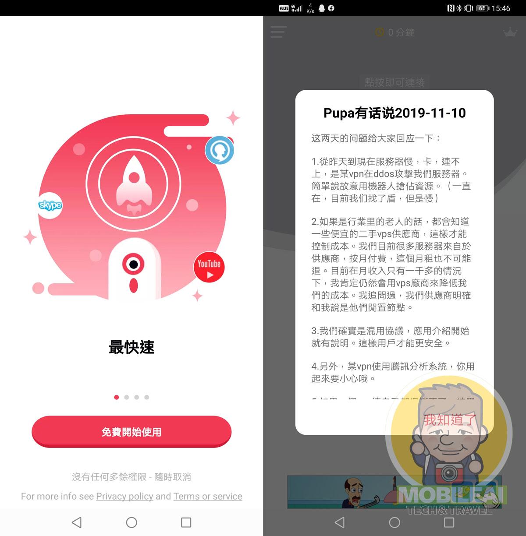 大陸翻牆免費VPN軟體 Pupa VPN