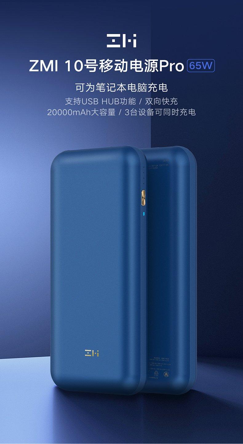 ZMI 紫米 10號 20000mAh 行動電源 Pro