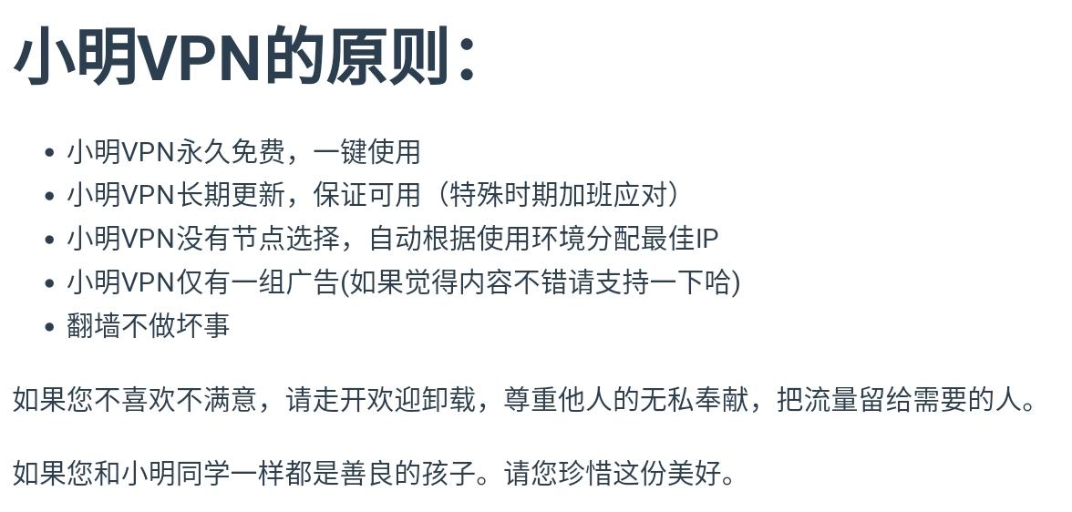 小明 VPN 免費翻牆科學上網