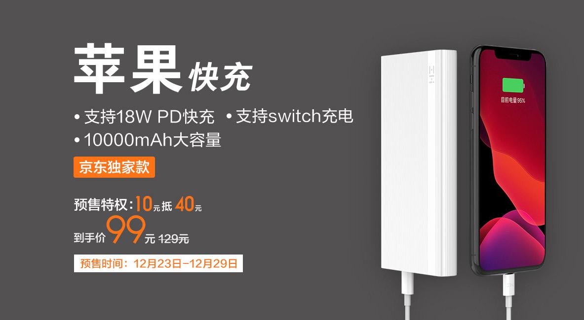 ZMI 紫米 USB-C PD18W 雙向快充 10000mAh 行動電源