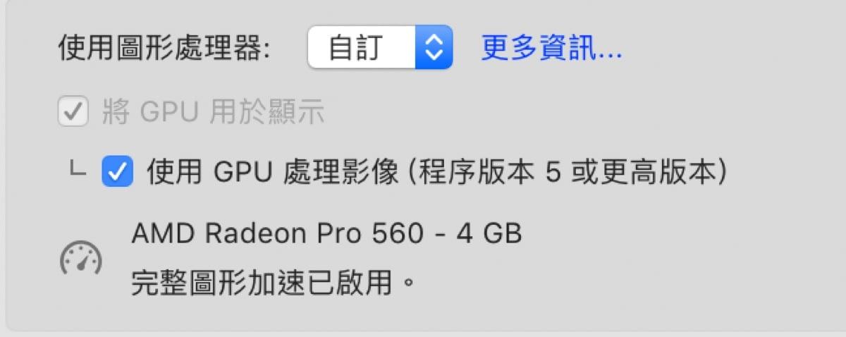 教您如何開啟 Lightroom Classic GPU 圖形加速功能來提升 LR 的效能