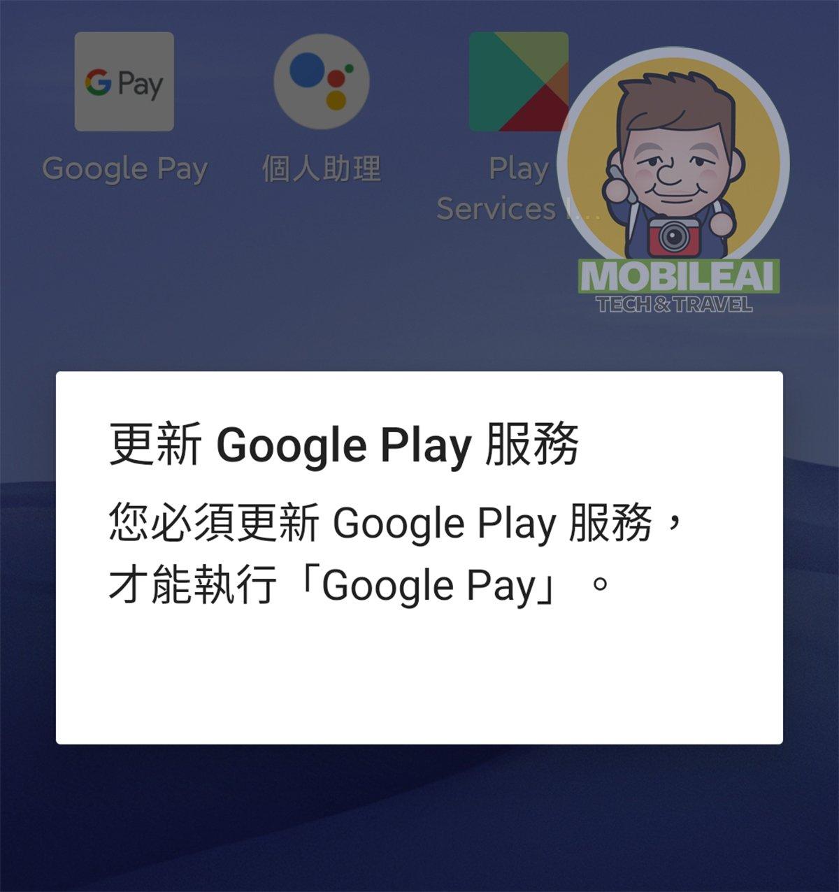 MIUI 11 Google Play 商店