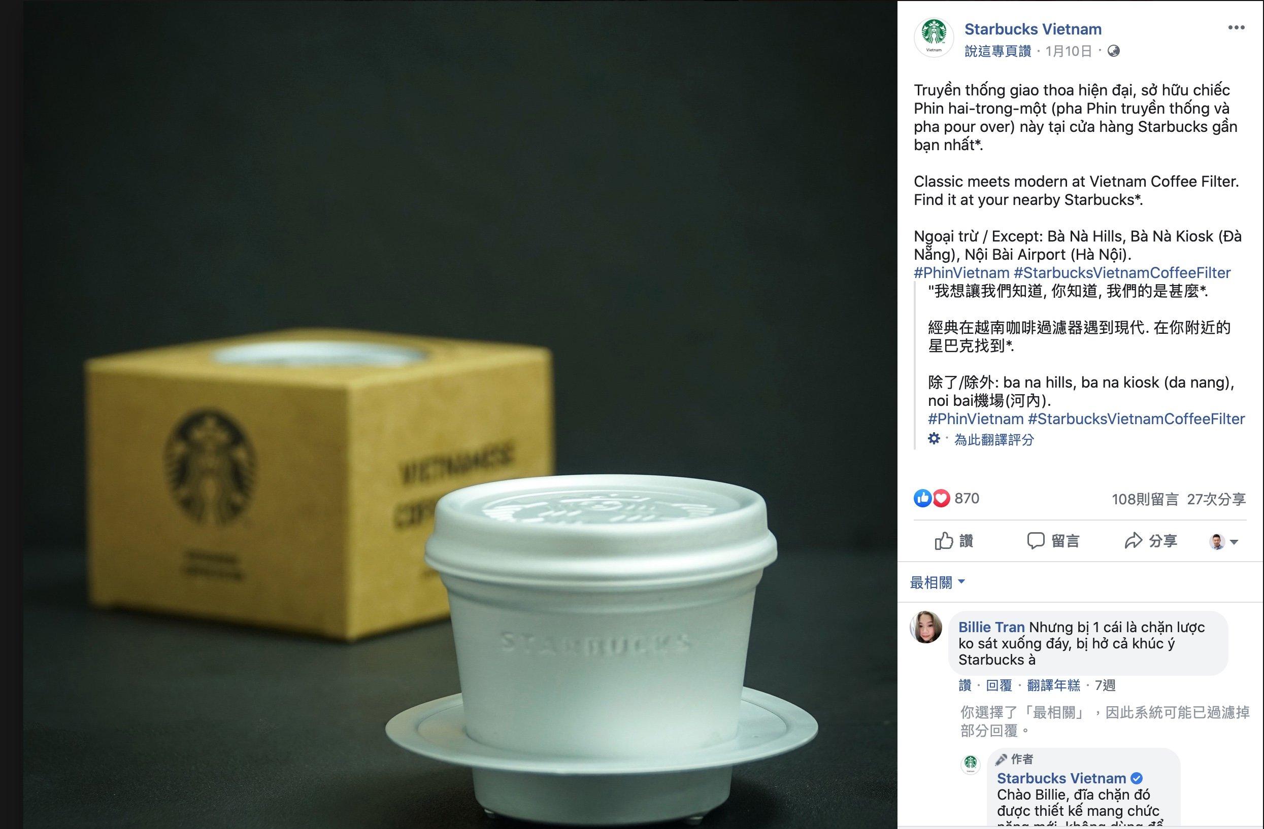 越南星巴克咖啡壺