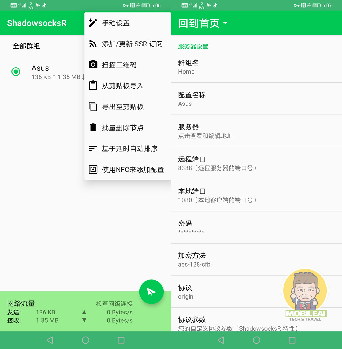 Android SS/SSR 翻牆軟體