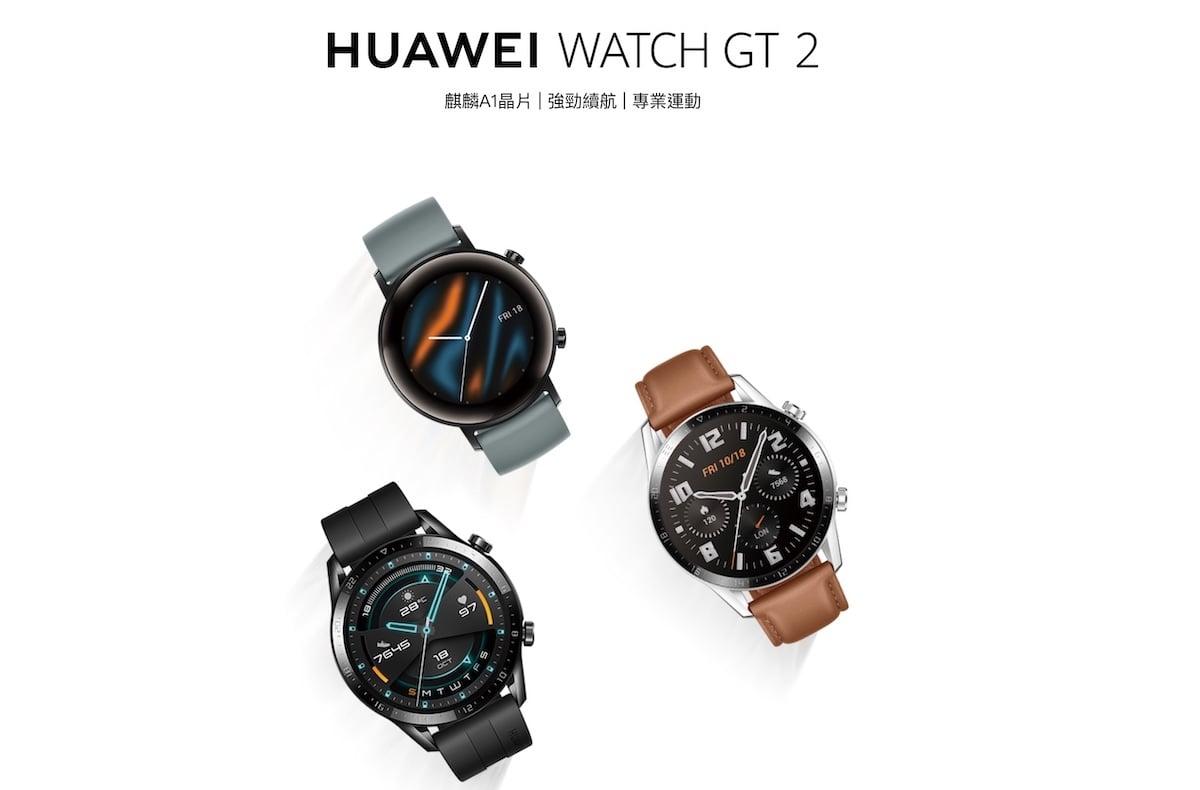 台灣版 HUAWEI WATCH GT 2 第三方客製化錶盤更換教學
