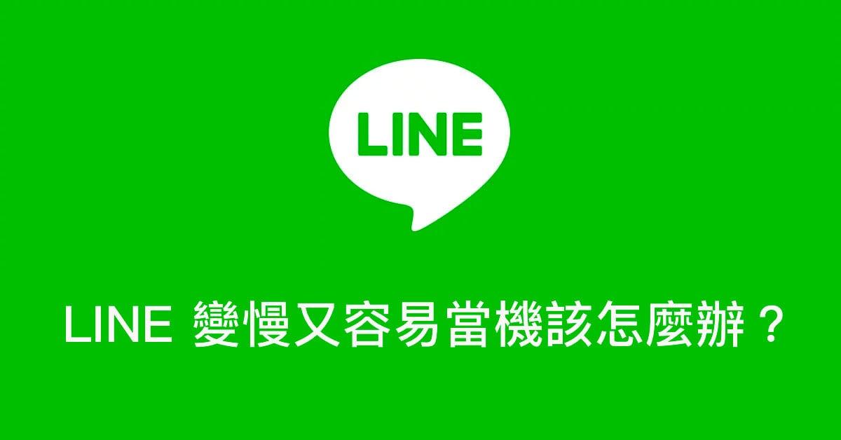 教你如何解決 LINE 變慢又容易當機無回應的問題!