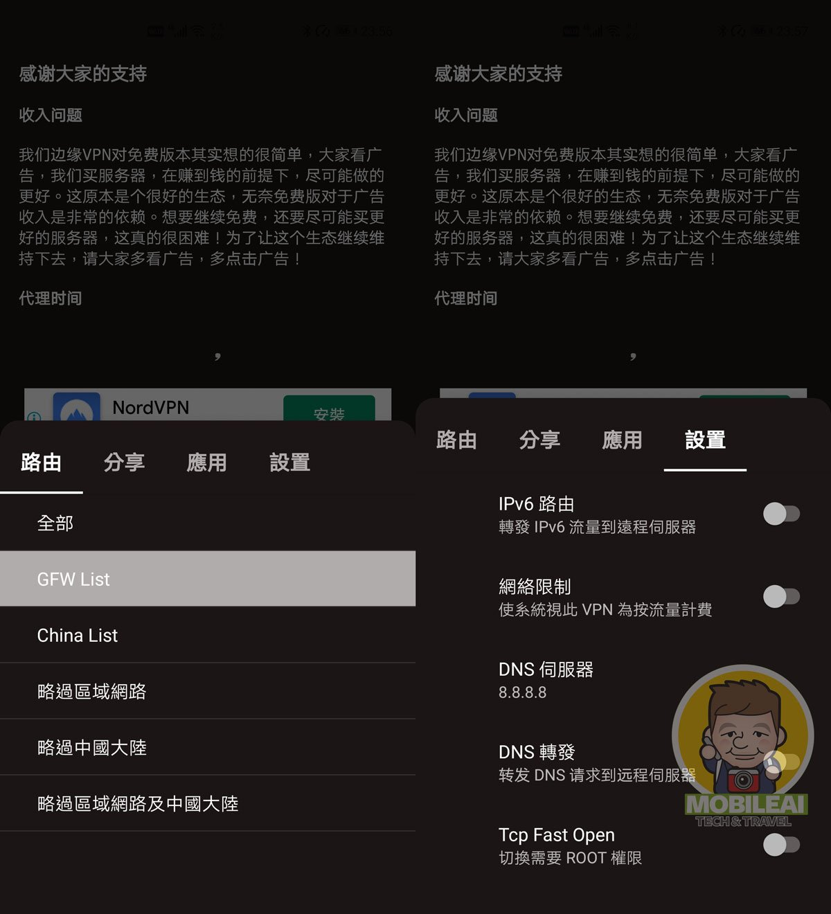 邊緣 VPN