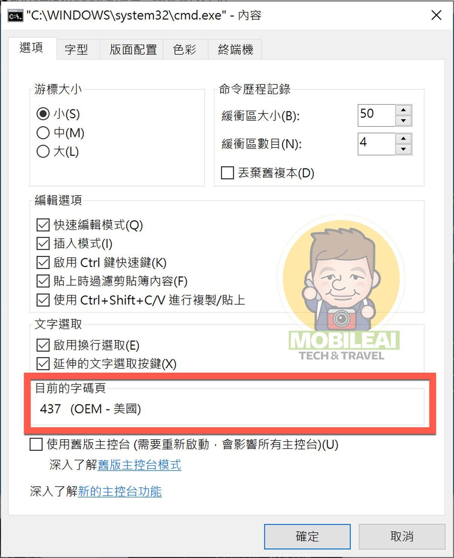 Windows 10 cmd命令提示字元出現中文亂碼該如何才能顯示正確的語系編碼