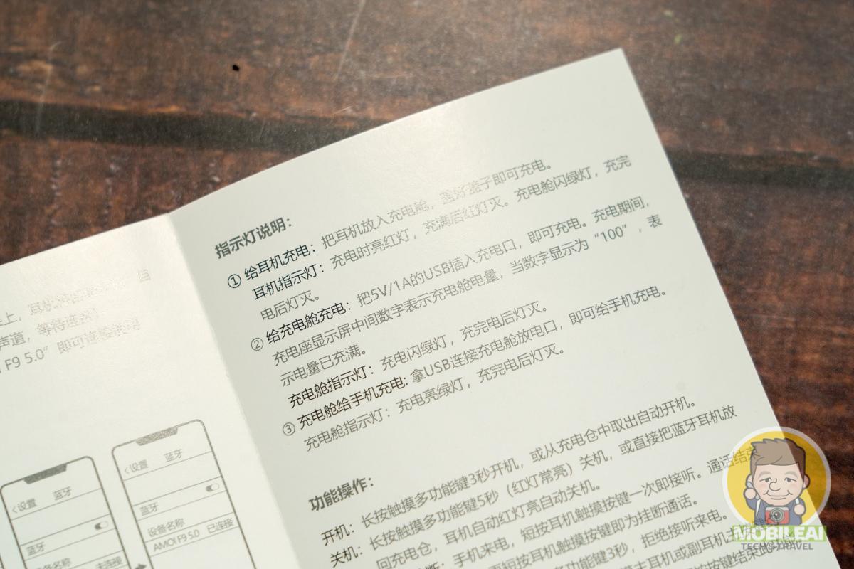 開箱 AMOi F9 夏新藍牙 5.1 無線耳機