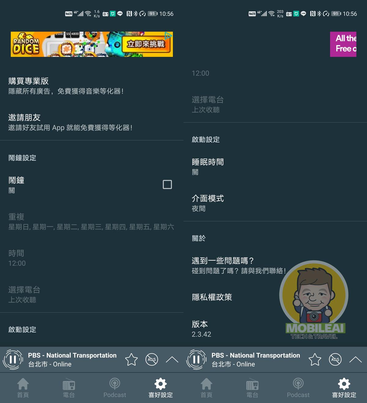 台灣收音機