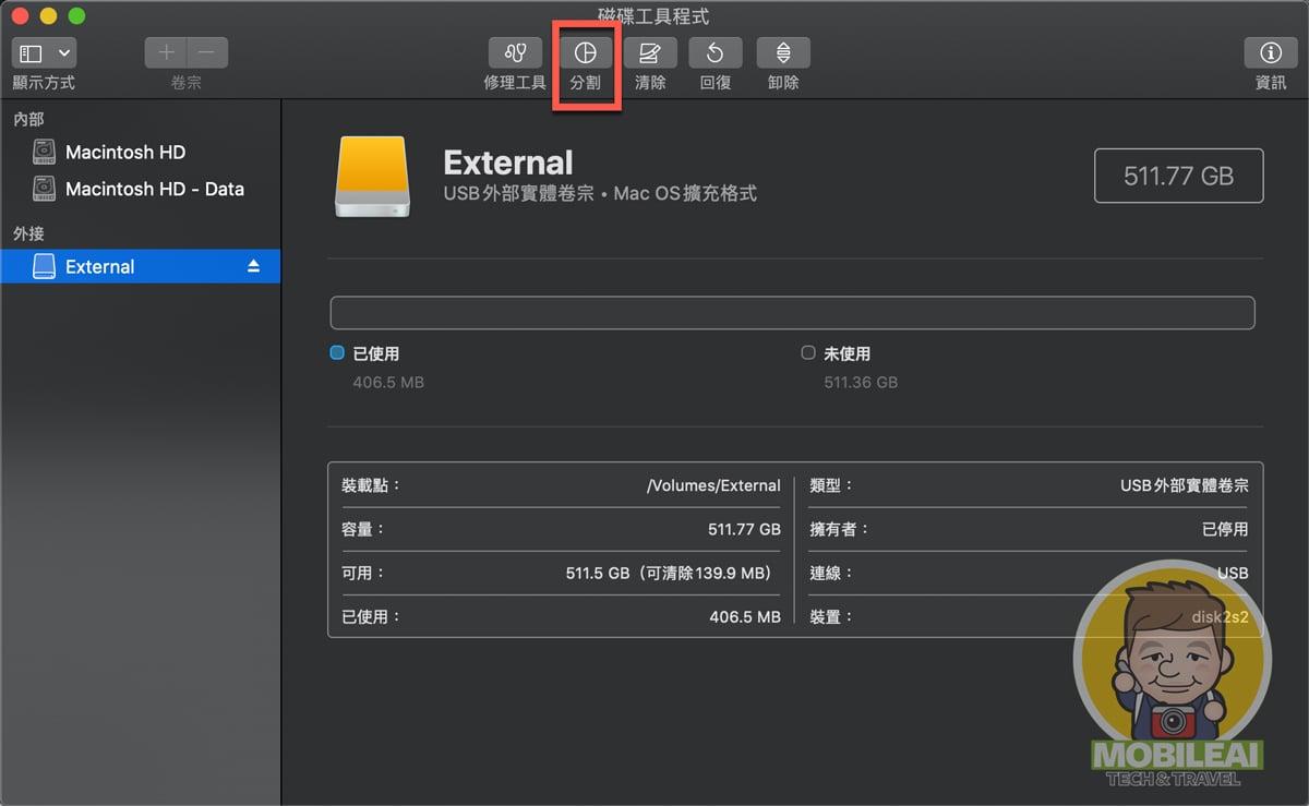 macOS Catalina 10.15 硬碟無法使用磁碟工具來分割硬碟、刪除磁區