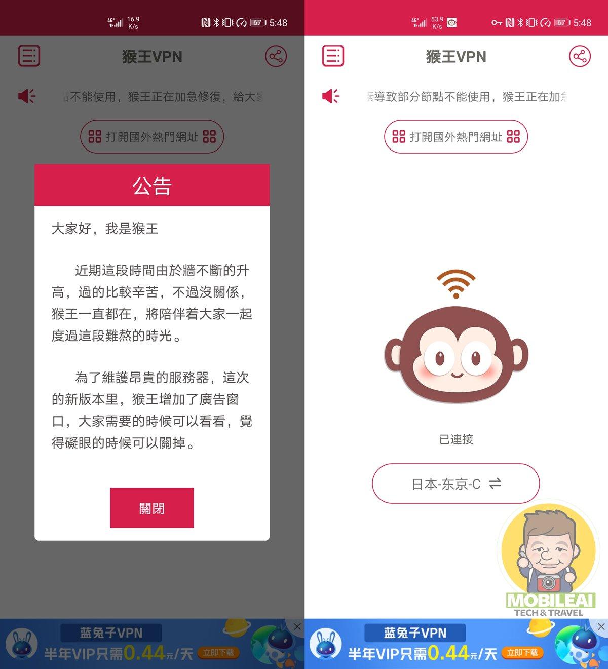 猴王VPN