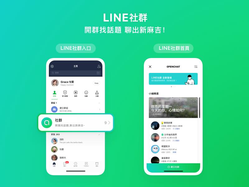 LINE社群支援電腦版與訊息收回