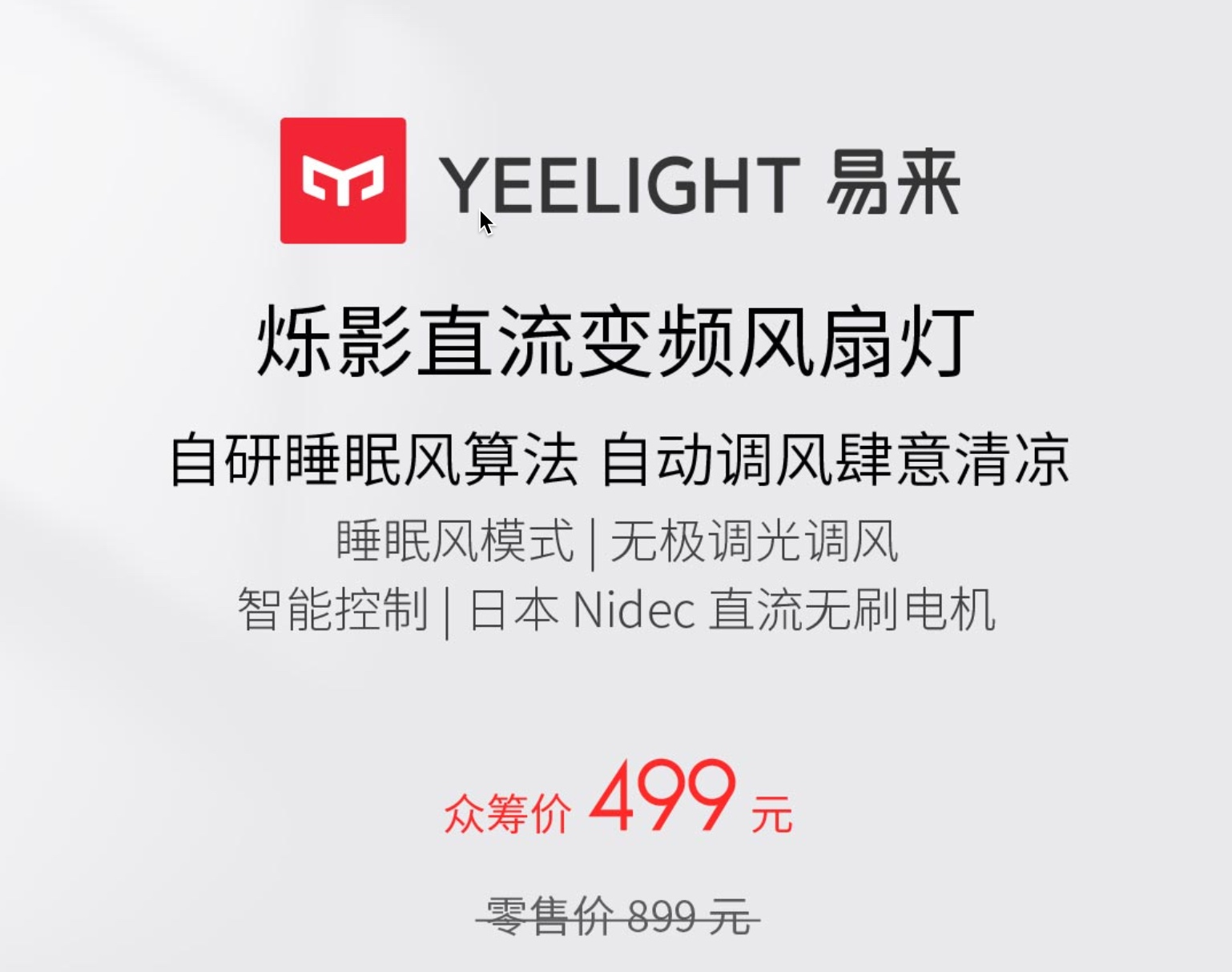 Yeelight 智能直流變頻風扇燈