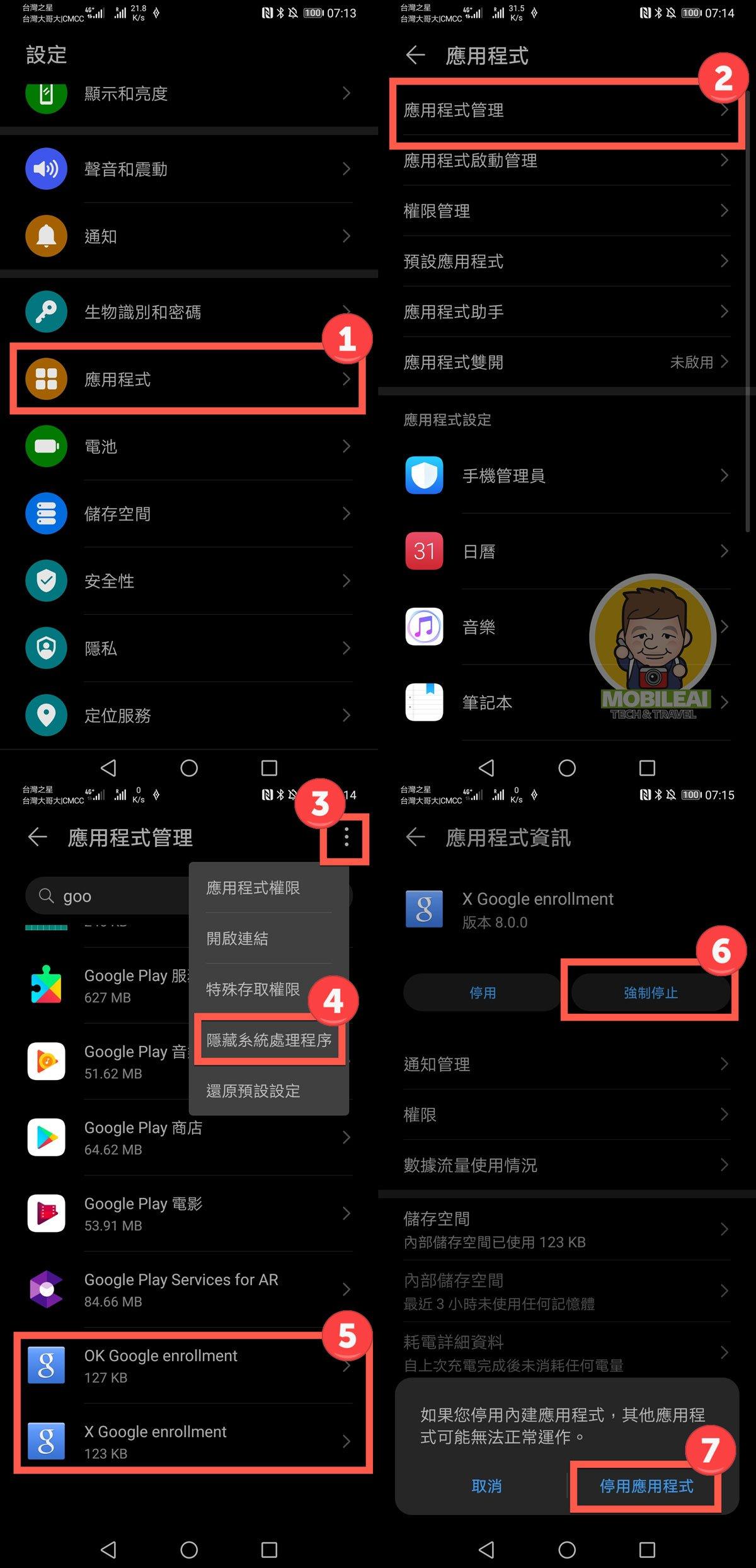 Android 手機螢幕閃白屏