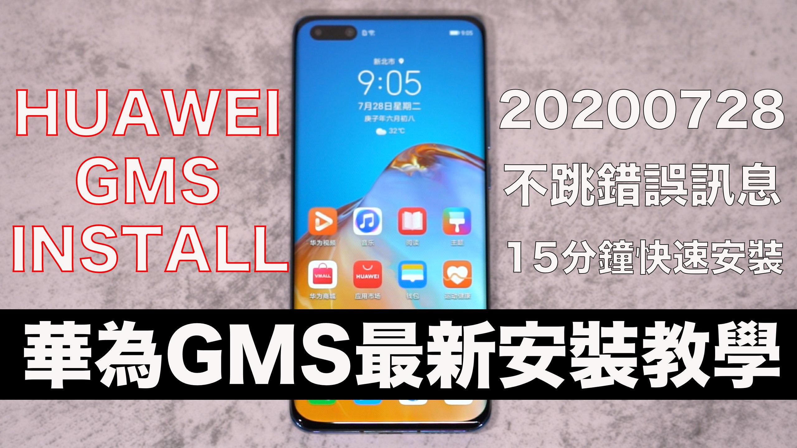 20200728 HUAWEI GMS安裝教學
