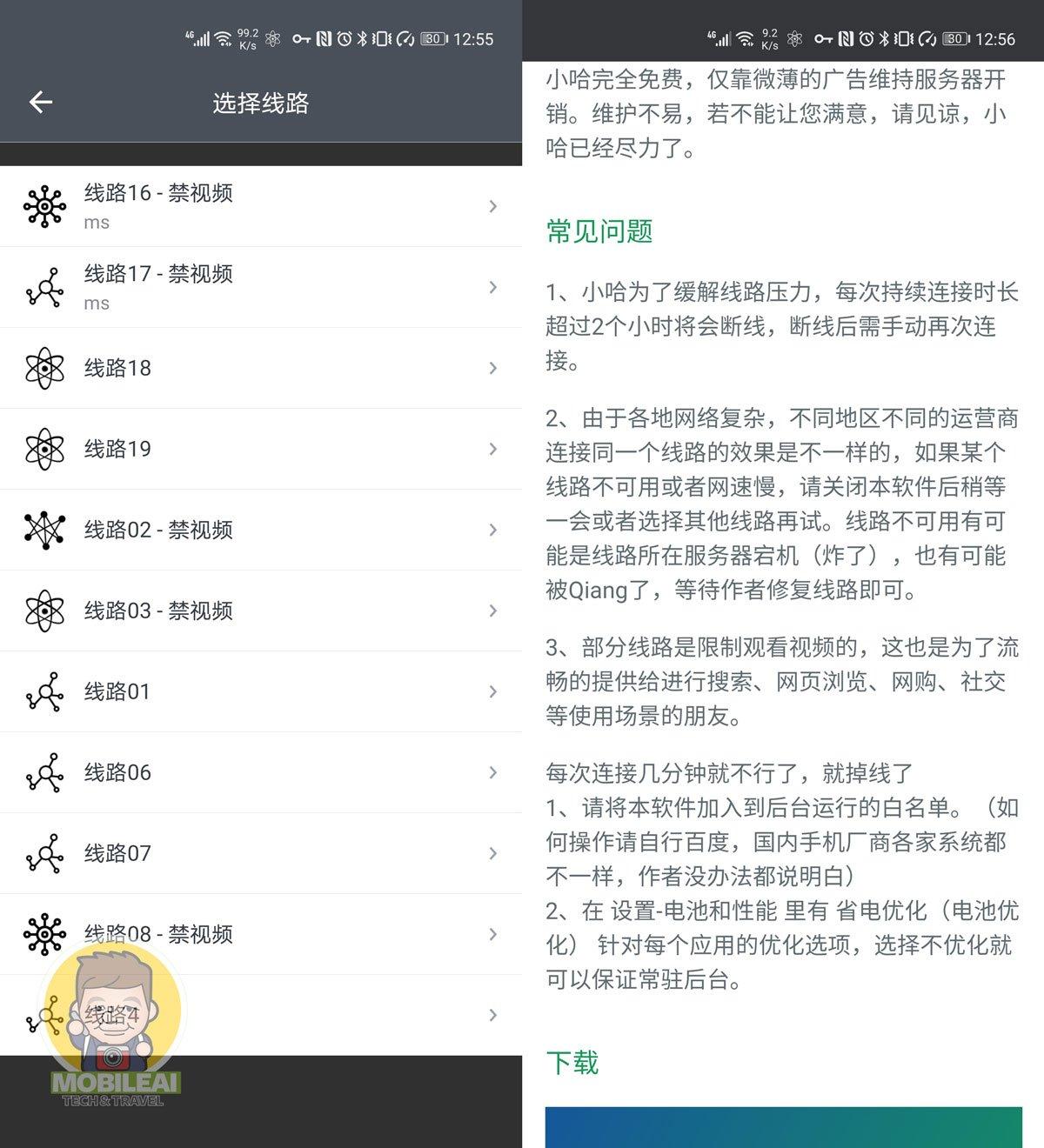 小哈VPN