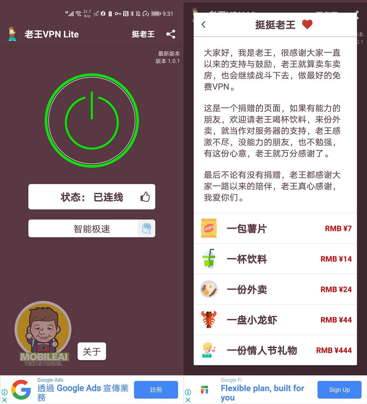 老王VPN Lite APK 下載