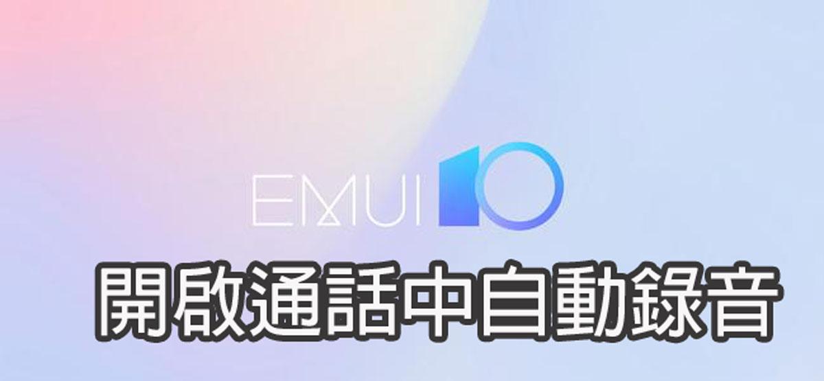 EMUI 10 通話錄音