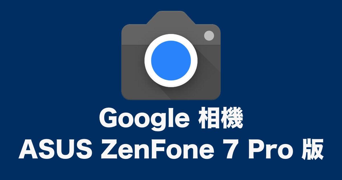 Google 相機 ASUS ZenFone 7 Pro