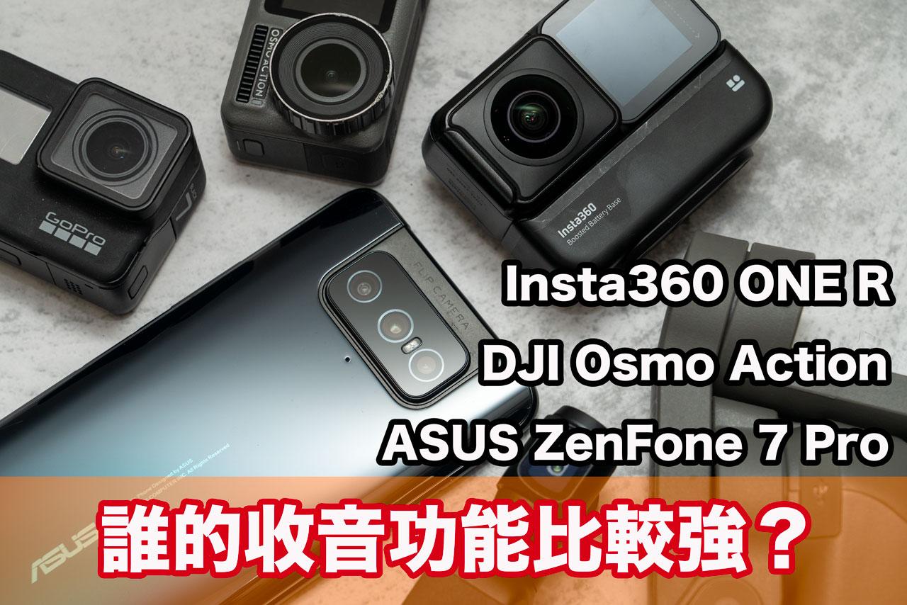 ASUS ZenFone 7 Pro 與 DJI Osmo Action、Insta360 ONE R 誰的收音功能比較強?