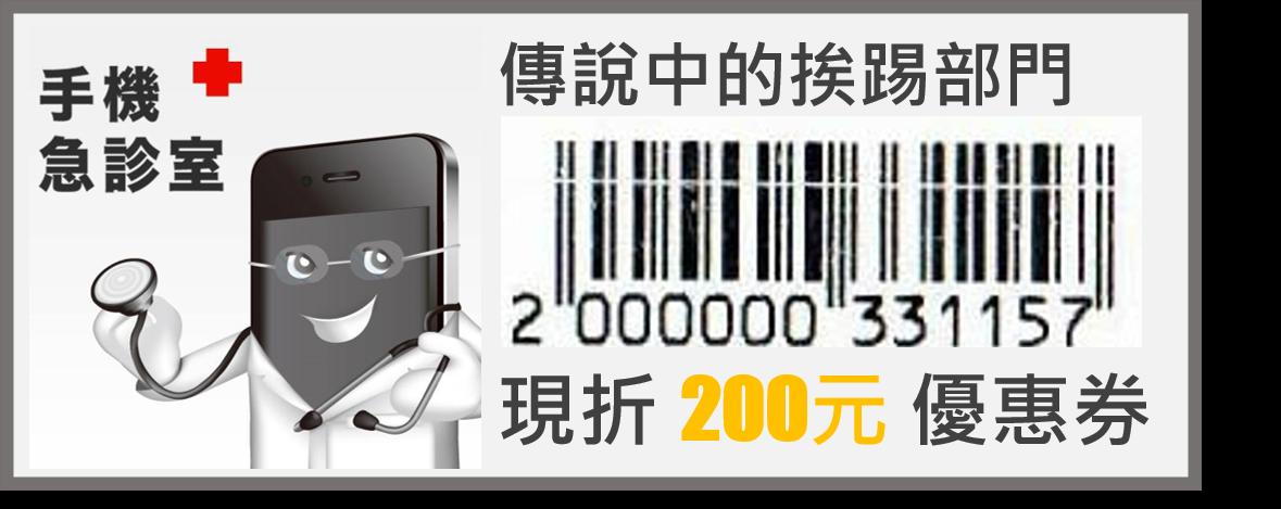 台北手機維修手機急診室