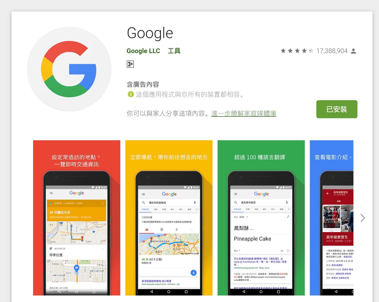 HUAWEI 手機、Android 車機、Android 後照鏡(流媒體)Google 地圖支援語音輸入