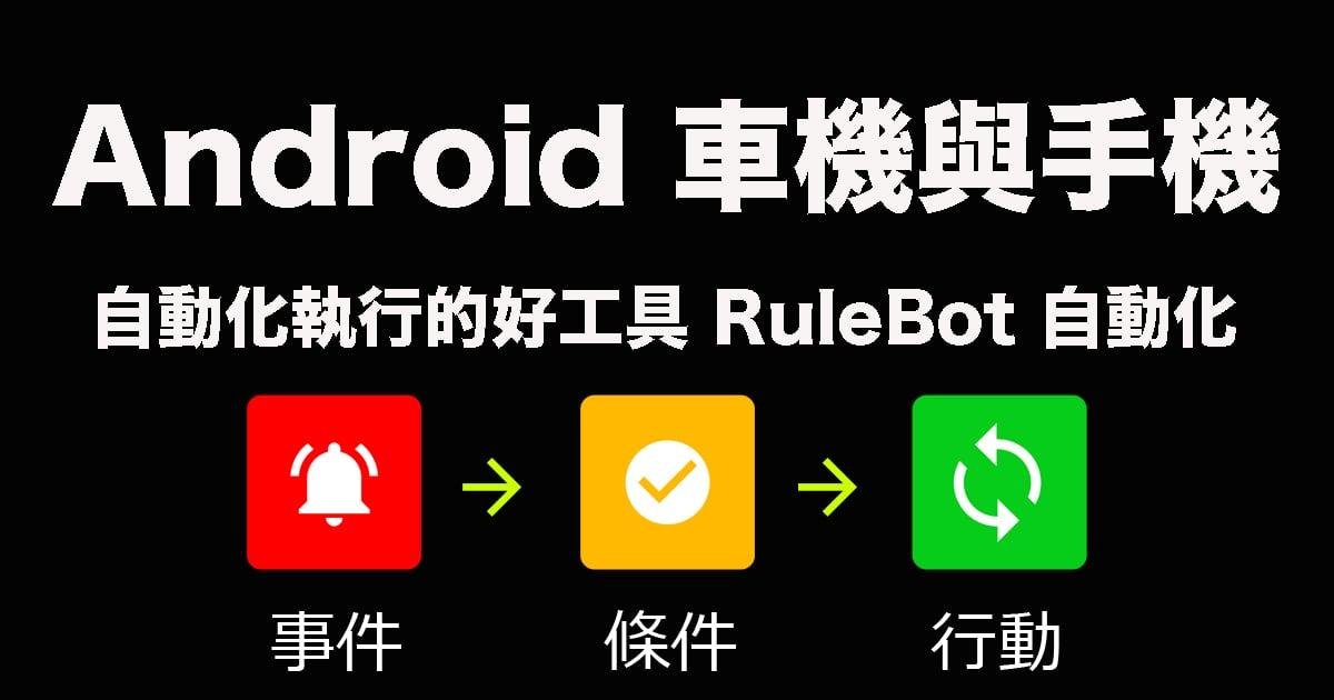 RuleBot 自動化
