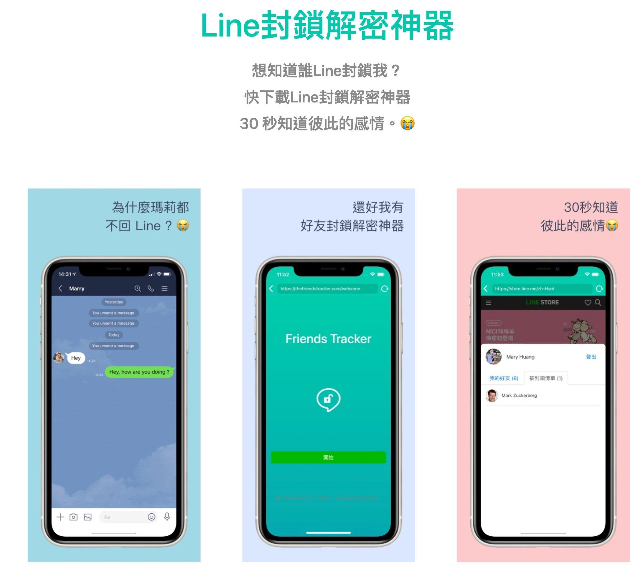 LINE封鎖解密神器 Friends Tracker
