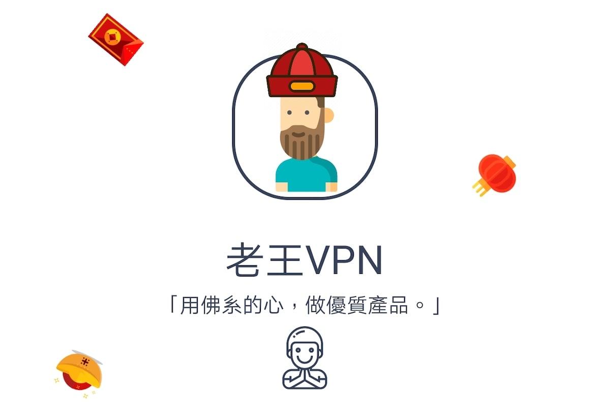 老王 VPN 2.2.19 APK