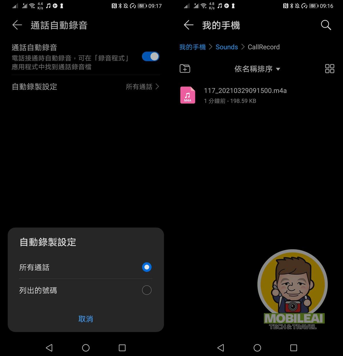 華為 HUAWEI EMUI 11 系統隱藏的通話錄音功能