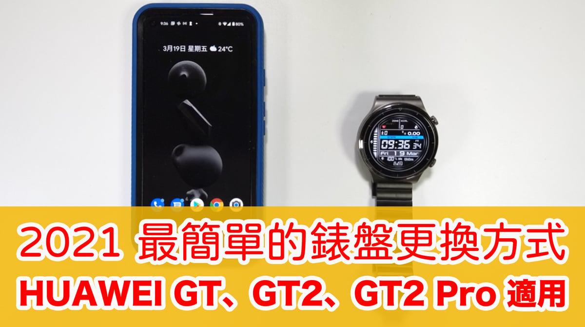 HUAWEI GT、GT2、GT2 Pro 最簡單的第三方錶盤更換教學