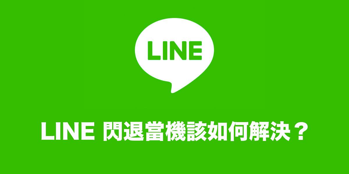 教您如何解決 LINE 出現閃退當機無回應的問題