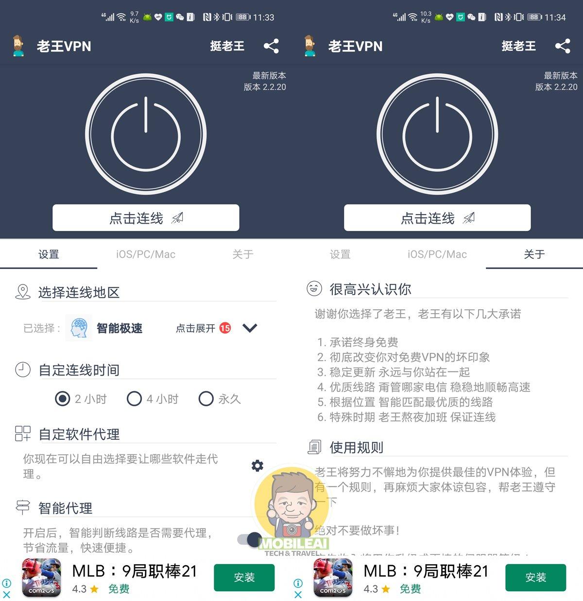 老王VPN 2.2.20APK下載