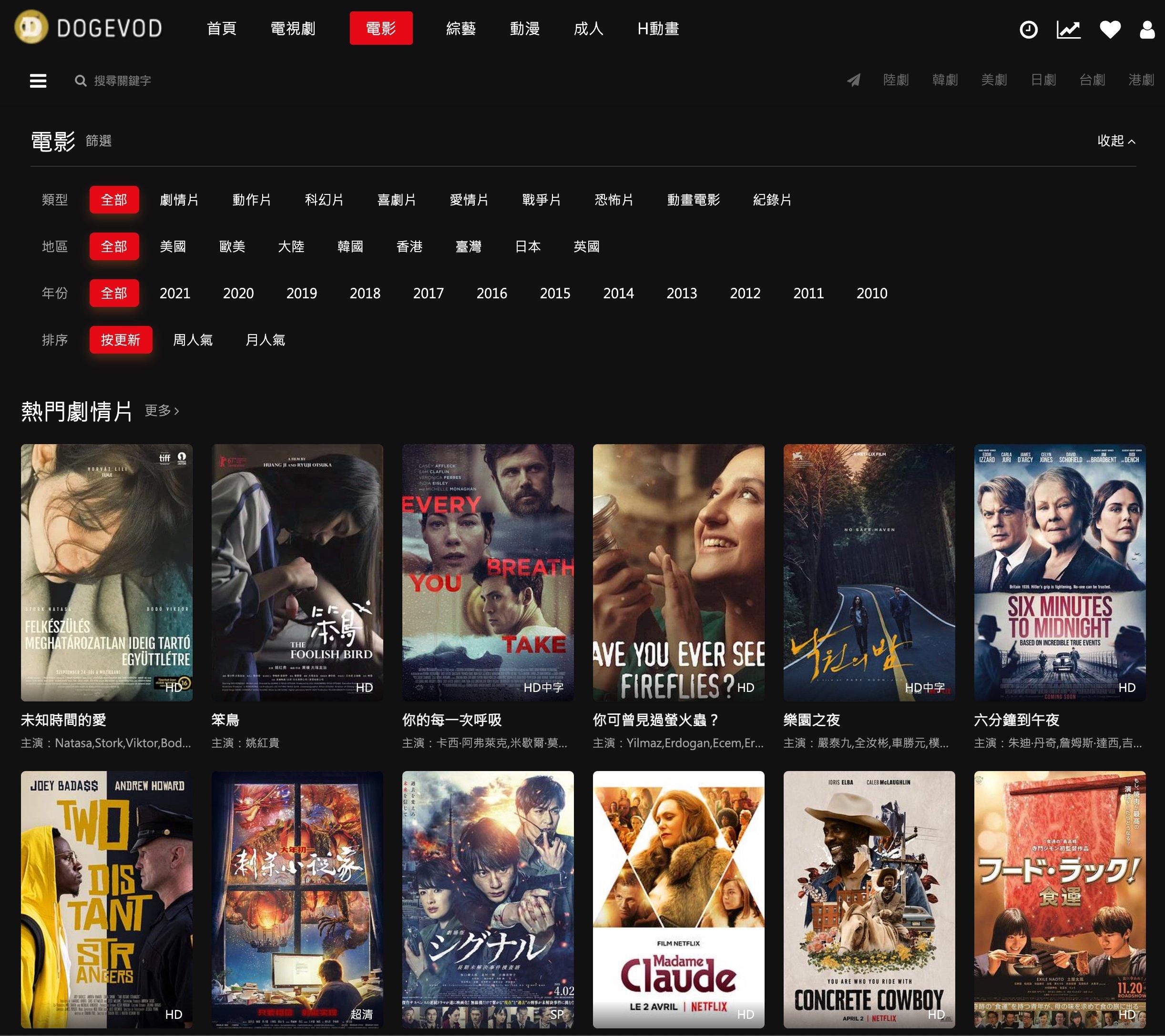 免費韓劇、陸劇、日劇、電影、動漫 Dogevod 狗狗影音