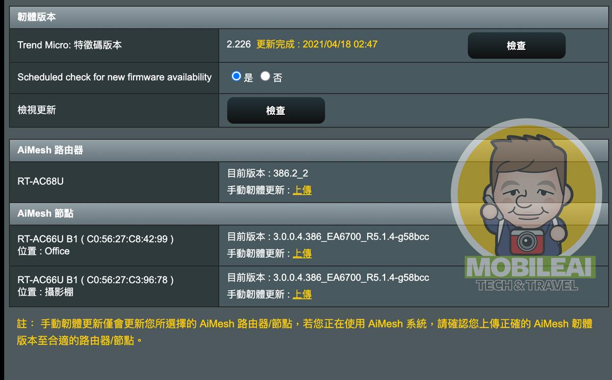 LINKSYS EA6700 最新 Asuswrt-Merlin 梅林韌體下載