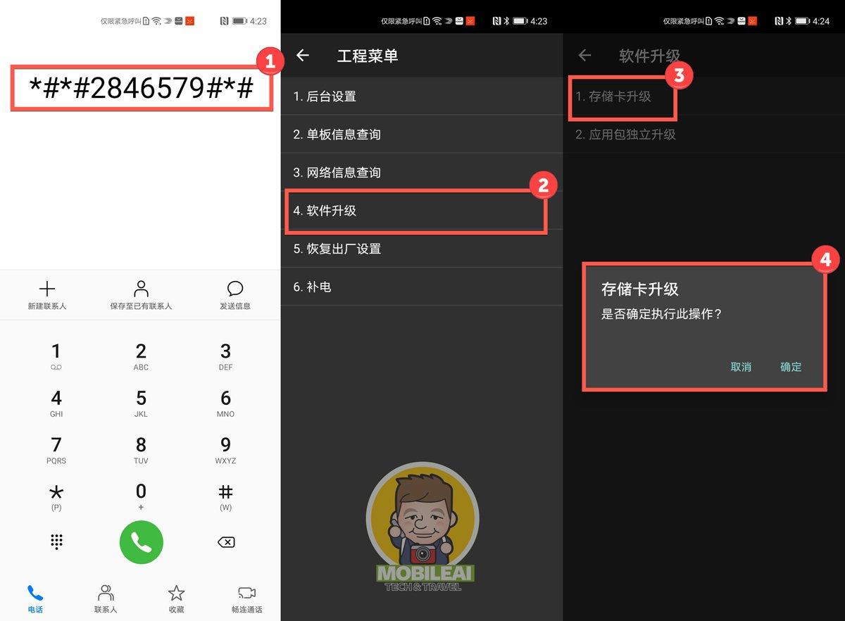 HUAWEI 手機系統降級卡刷教學