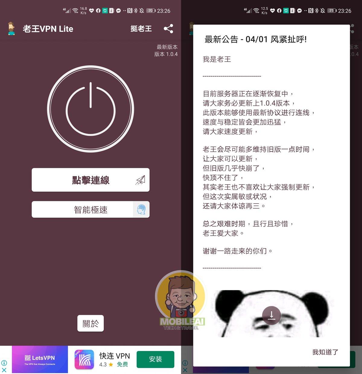 老王VPN Lite 1.0.4 APK