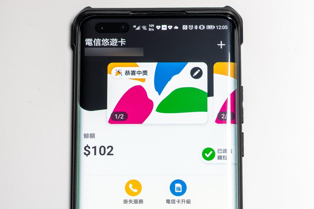 讓您手上悠遊卡、智慧型手錶手環的悠遊卡、電信 NFC-SIM 悠遊卡擁有自動加值服務