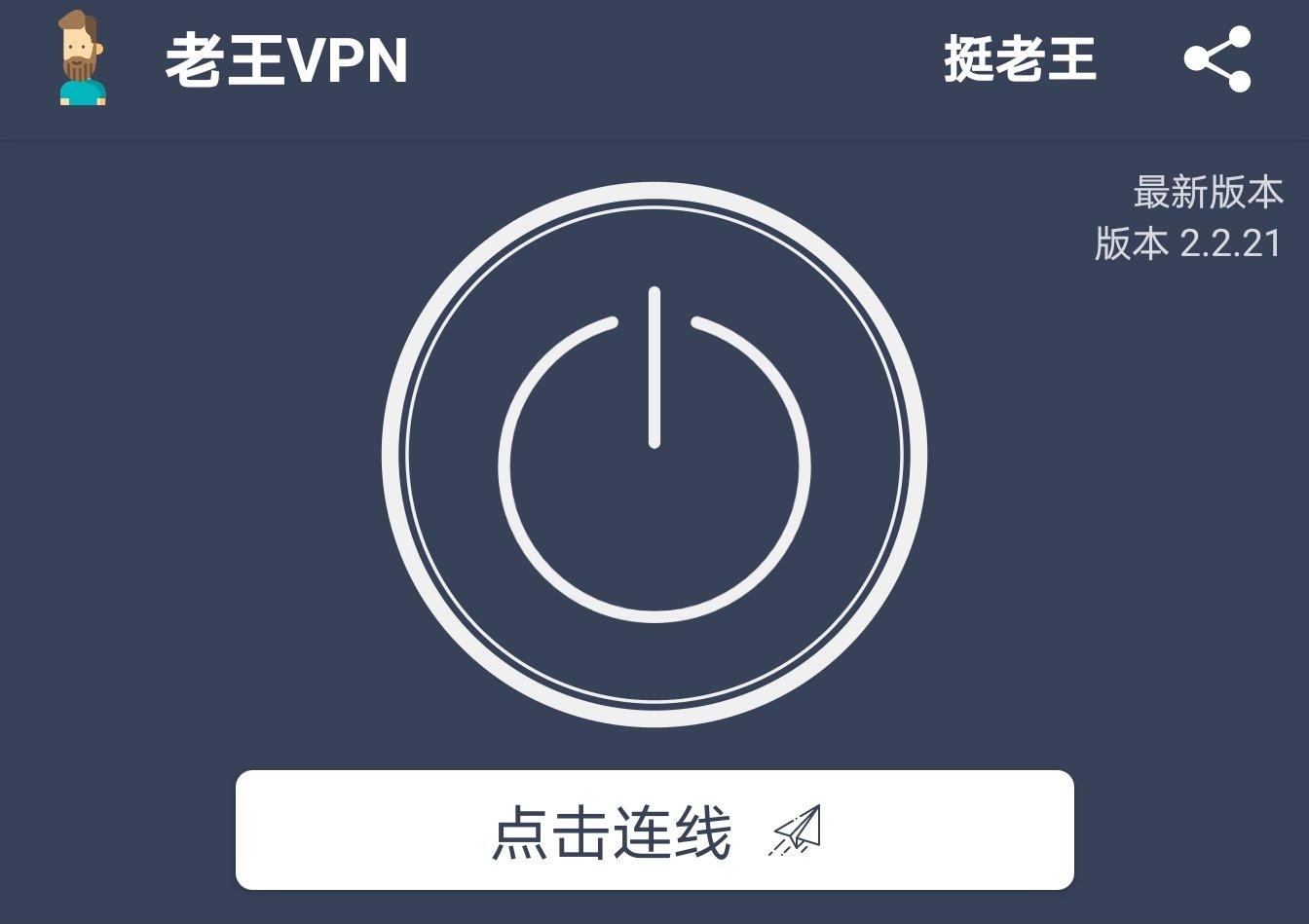老王VPN 2.2.21 APK下載