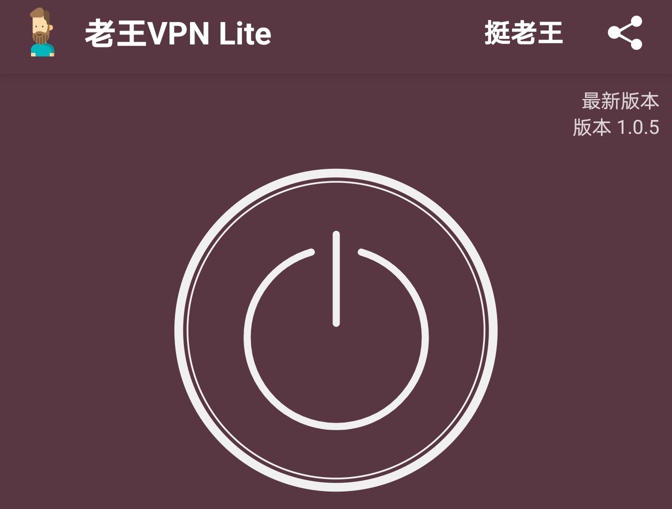 老王VPN Lite 1.0.5 APK下載
