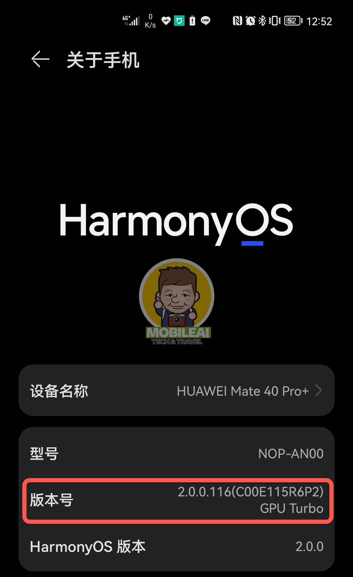 HarmonyOS 升級
