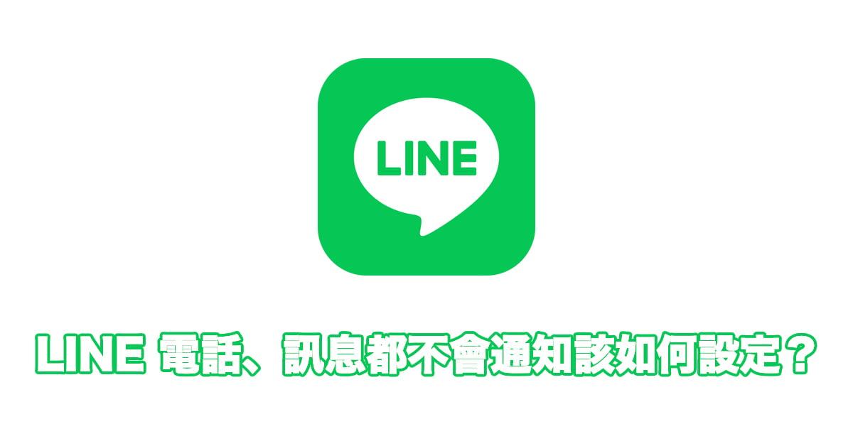 LINE 收不到訊息與來電通知