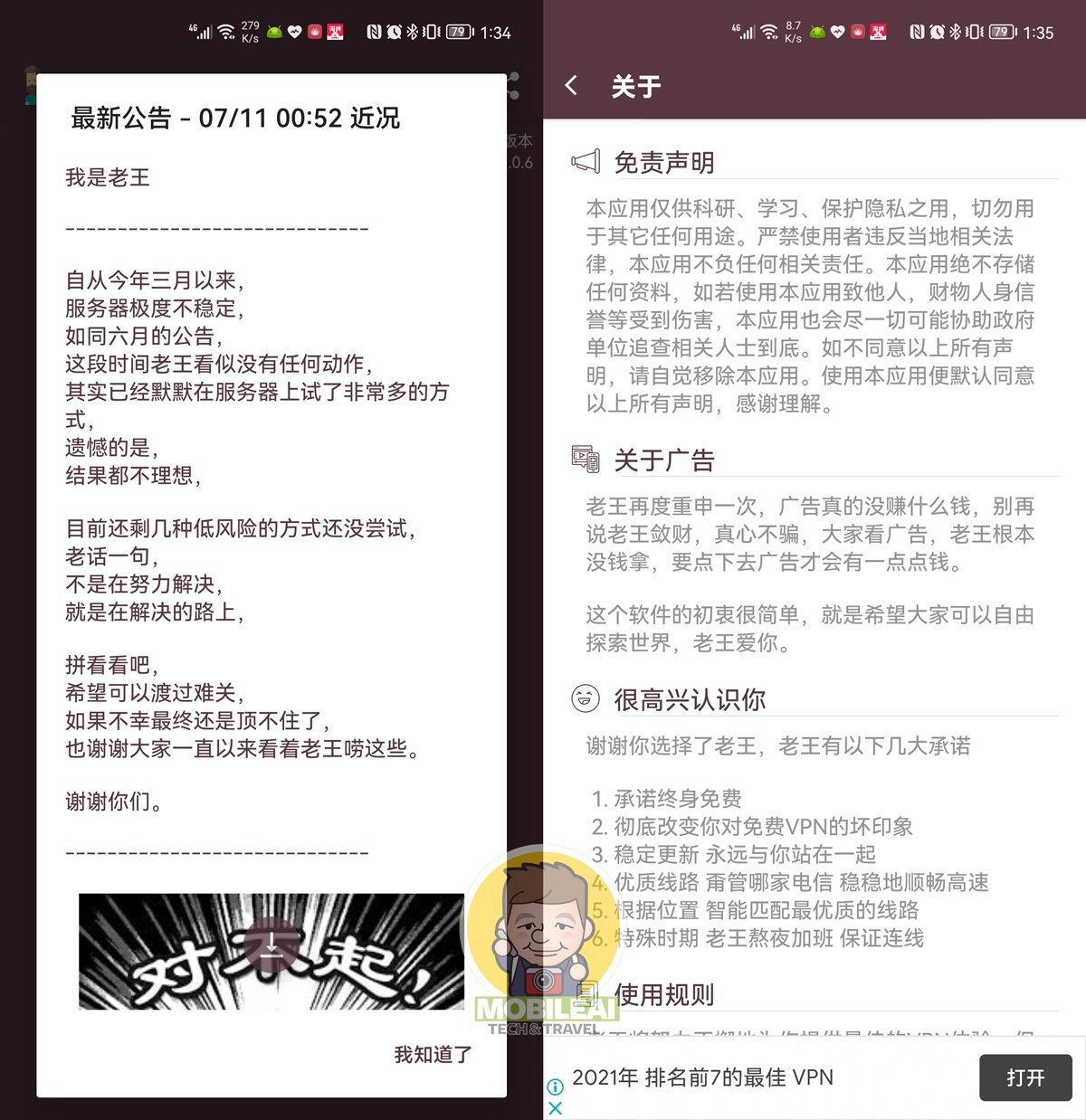 老王VPN Lite 1.0.6 APK下載