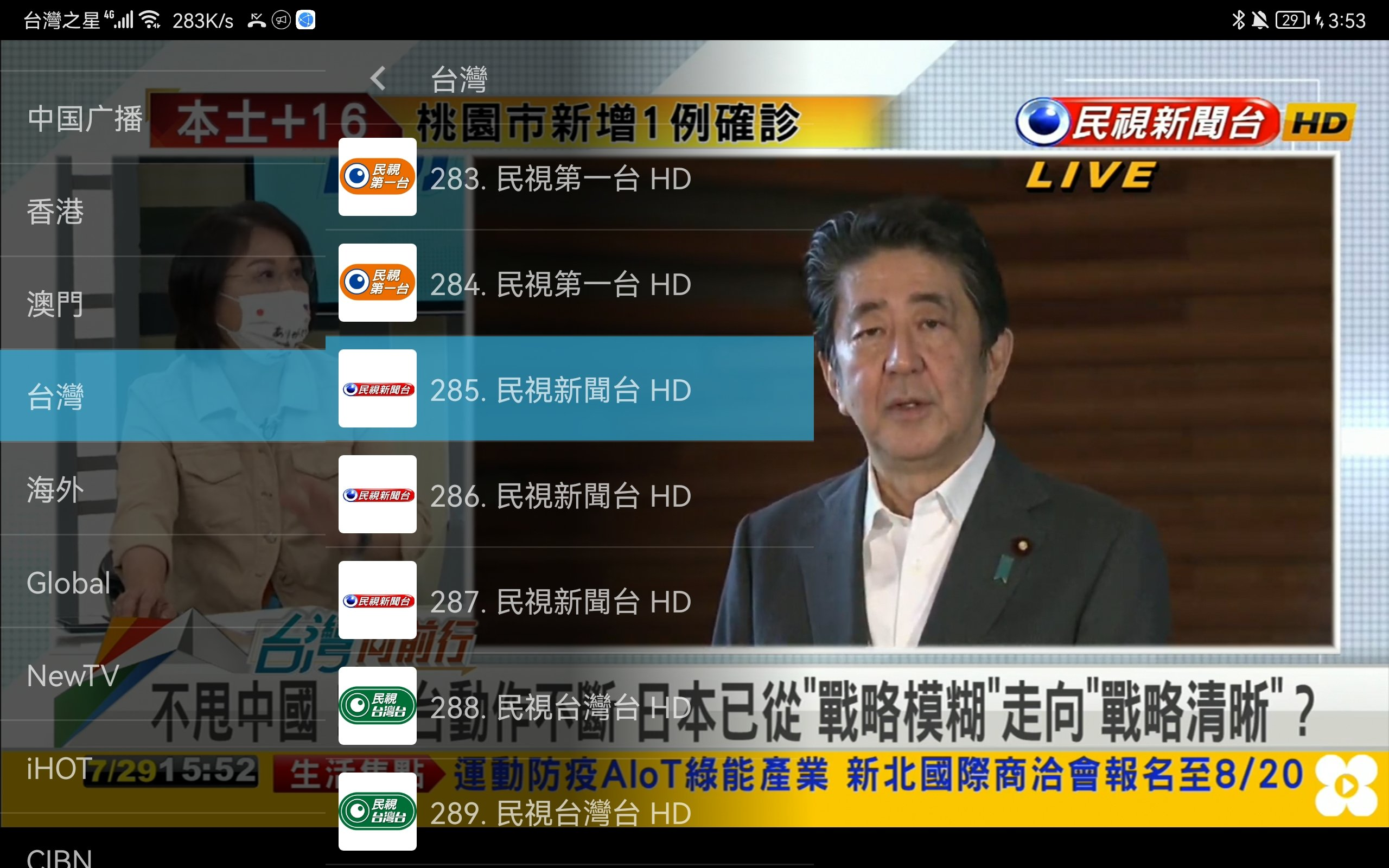 台灣電視 IPTV 直播源下載
