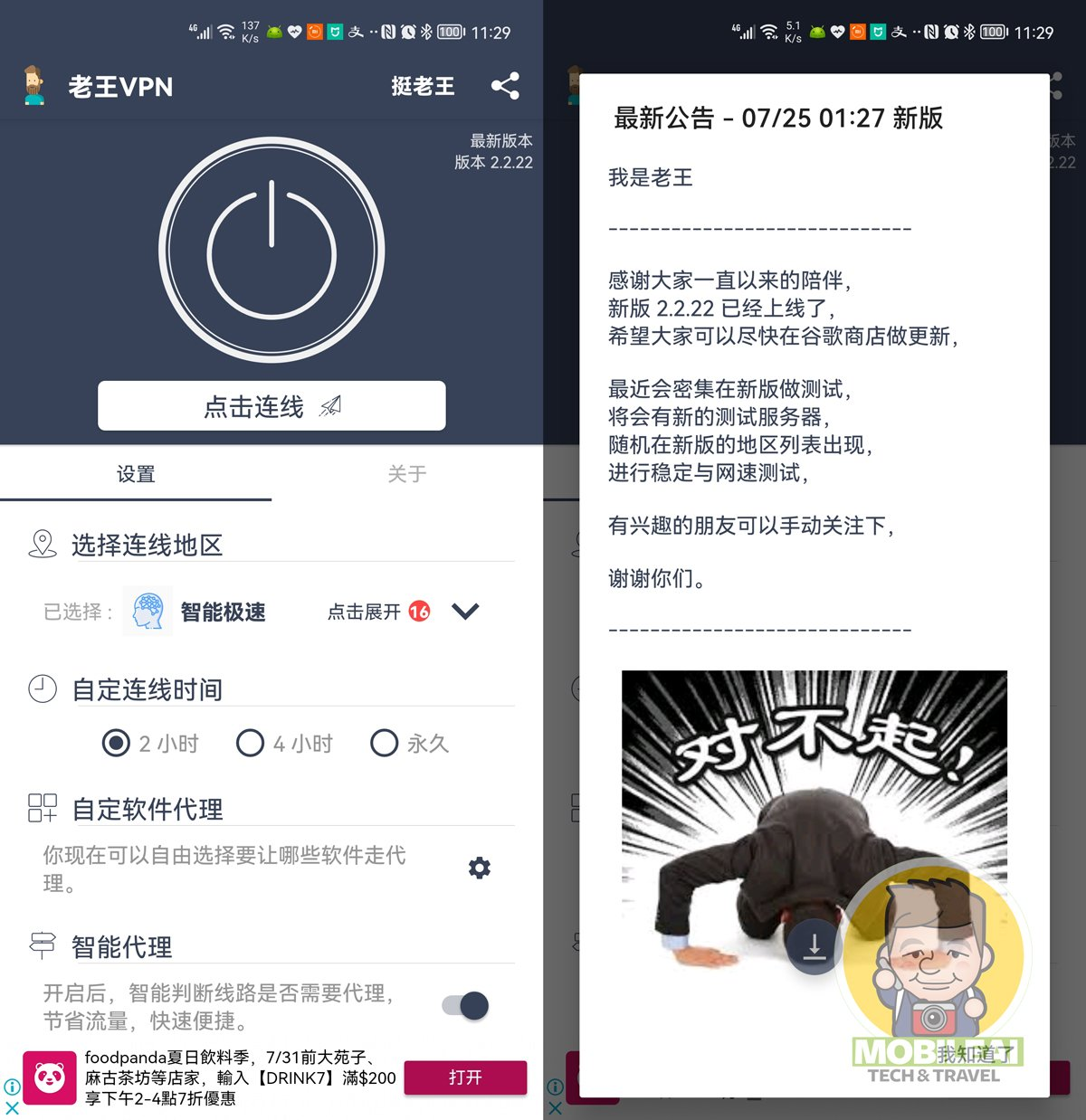 老王VPN 2.2.22 APK下載